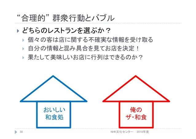 """""""合理的"""" 群衆行動とバブル 2018年度NHK文化センター38  どちらのレストランを選ぶか?  個々の客は店に関する不確実な情報を受け取る  自分の情報と混み具合を見てお店を決定!  果たして美味しいお店に行列はできるのか? おいし..."""