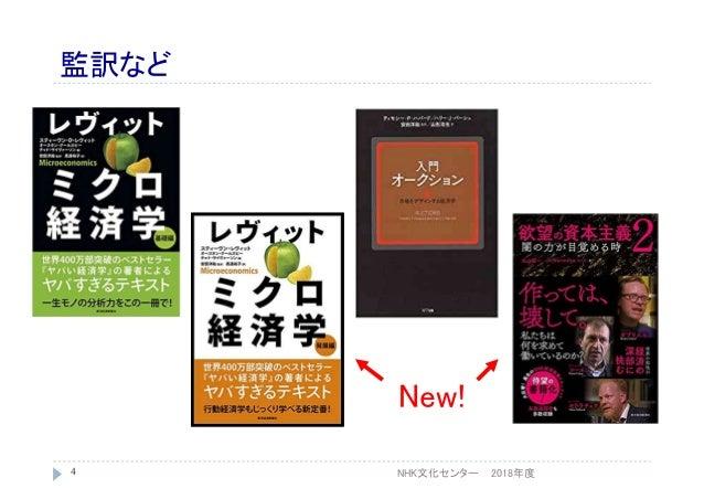監訳など 2018年度4 New! NHK文化センター