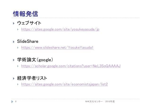 情報発信  ウェブサイト  https://sites.google.com/site/yosukeyasuda/jp  SlideShare  https://www.slideshare.net/YosukeYasuda1  学術...