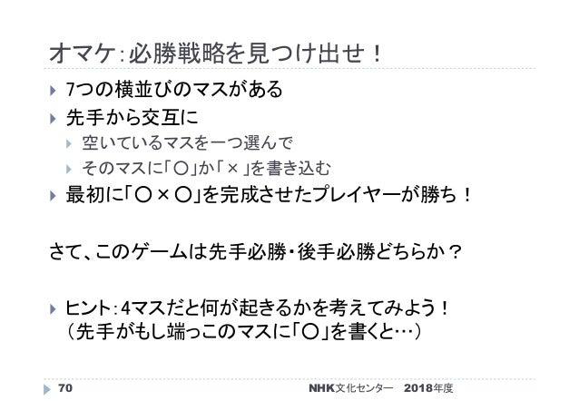 オマケ:必勝戦略を見つけ出せ! 2018年度NHK文化センター70  7つの横並びのマスがある  先手から交互に  空いているマスを一つ選んで  そのマスに「○」か「×」を書き込む  最初に「○×○」を完成させたプレイヤーが勝ち! さ...