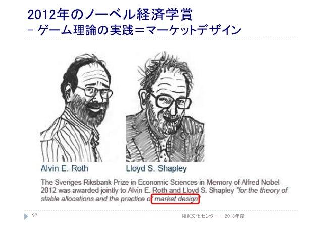2012年のノーベル経済学賞 - ゲーム理論の実践=マーケットデザイン 2018年度NHK文化センター97