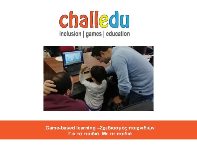 Game-based learning –ρεδηαζκόο παηρληδηώλ Γηα ηα παηδηά. Με ηα παηδηά
