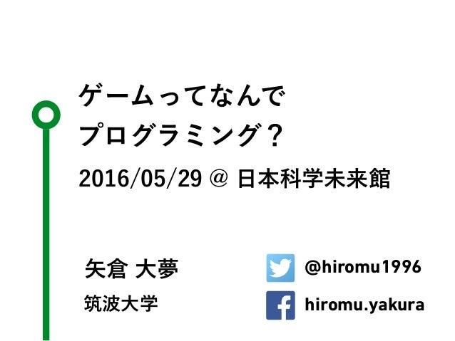 @hiromu1996 hiromu.yakura