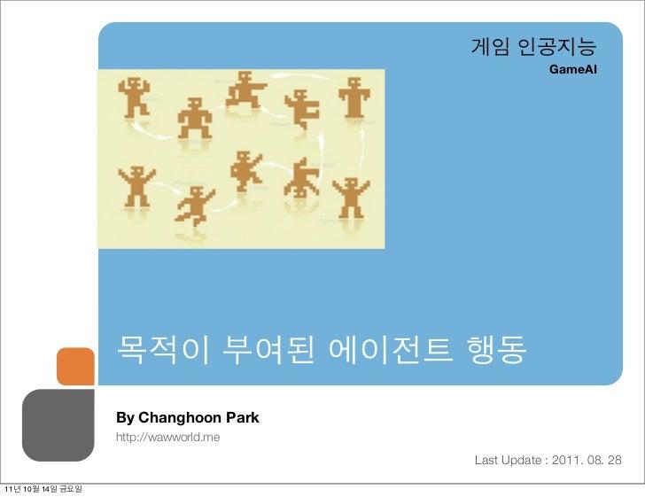 게임 인공지능                                                    GameAI                  목적이 부여된 에이전트 행동                  By Cha...