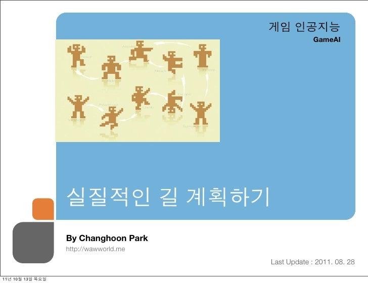 게임 인공지능                                                    GameAI                  실질적인 길 계획하기                  By Changho...