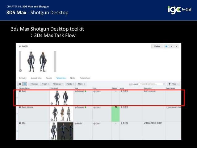 [IGC 2017] 오토데스크 박준석 - 3ds Max 2018과 Shotgun을 이용한 게임 제작 Pipeline 소개