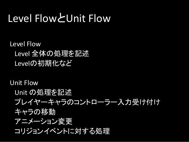 ゲームデザイナーとUnit Flow