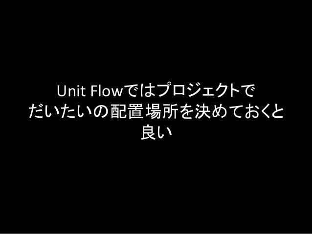 Unit Flowの中の変数