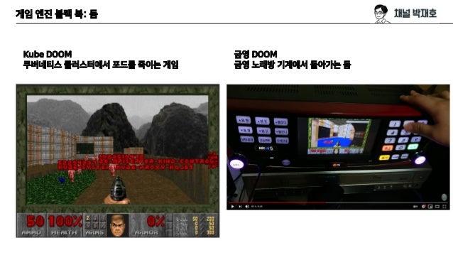 게임 엔진 블랙 북: 둠 Kube DOOM 쿠버네티스 클러스터에서 포드를 죽이는 게임 금영 DOOM 금영 노래방 기계에서 돌아가는 둠