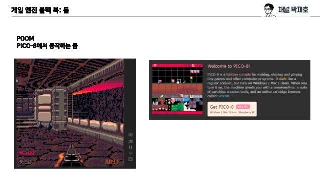 게임 엔진 블랙 북: 둠 POOM PICO-8에서 동작하는 둠
