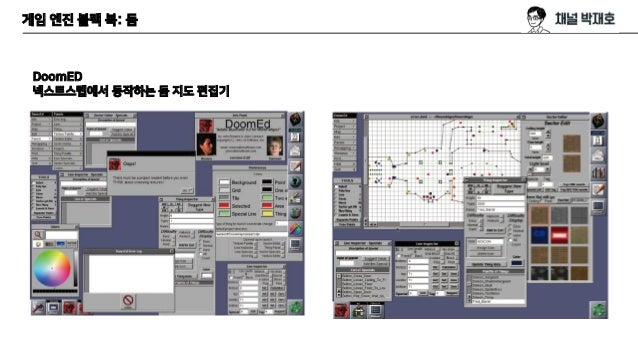 게임 엔진 블랙 북: 둠 DoomED 넥스트스텝에서 동작하는 둠 지도 편집기
