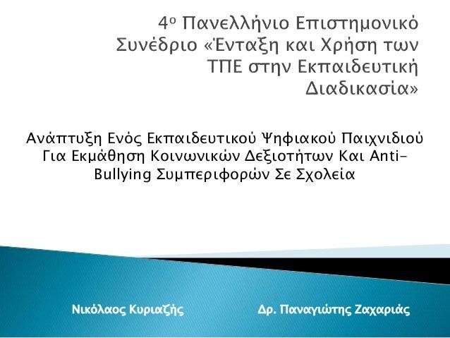 Δρ. Παναγιώτης ΖαχαριάςΝικόλαος Κυριαζής Ανάπτυξη Ενός Εκπαιδευτικού Ψηφιακού Παιχνιδιού Για Εκμάθηση Κοινωνικών Δεξιοτήτω...
