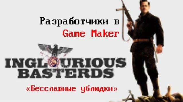 Разработчики в Game Maker «Бесславные ублюдки»