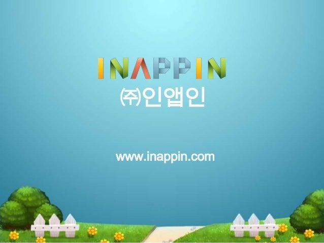 www.inappin.com ㈜인앱인