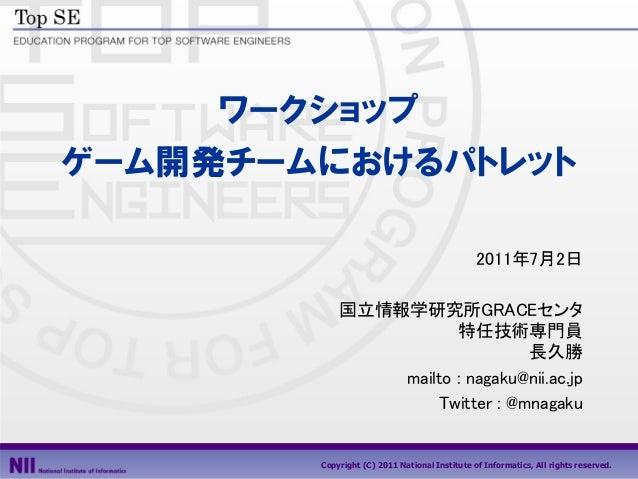ワークショップゲーム開発チームにおけるパトレット                                               2011年7月2日            国立情報学研究所GRACEセンタ              ...