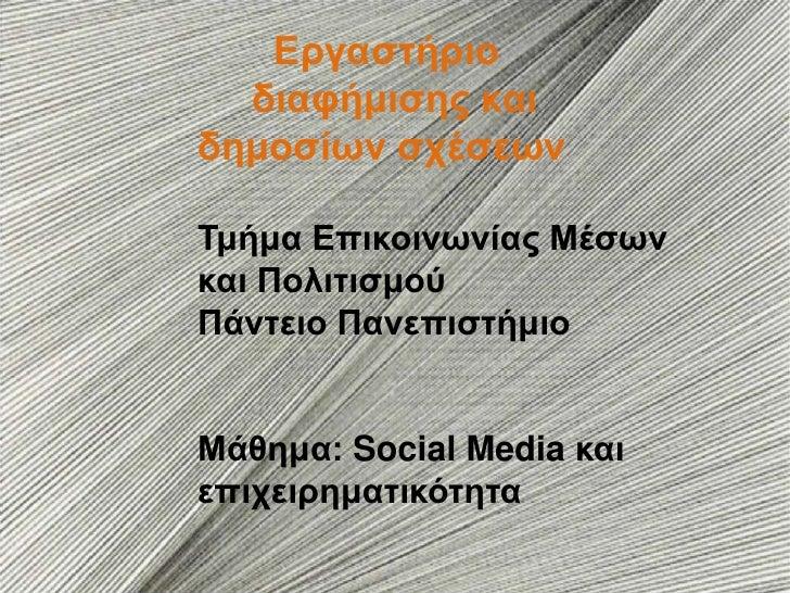 Εργαζηήριο  διαθήμιζης καιδημοζίων ζχέζεωνΤμήμα Επικοινωνίας Μέζωνκαι ΠολιηιζμούΠάνηειο ΠανεπιζηήμιοΜάθημα: Social Media κ...
