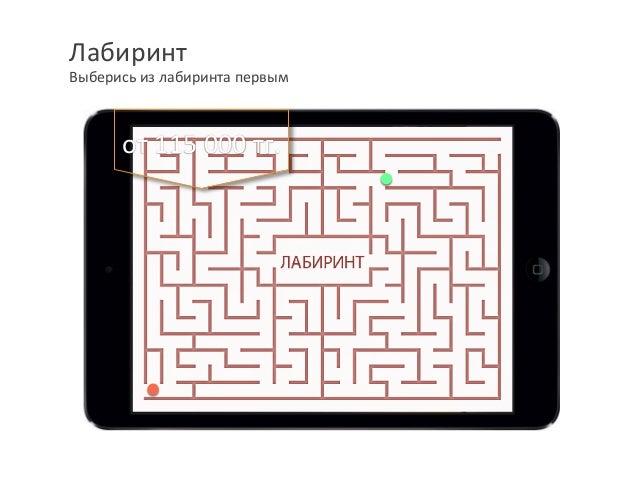 Лабиринт Выберисьизлабиринтапервым  от115000тг.
