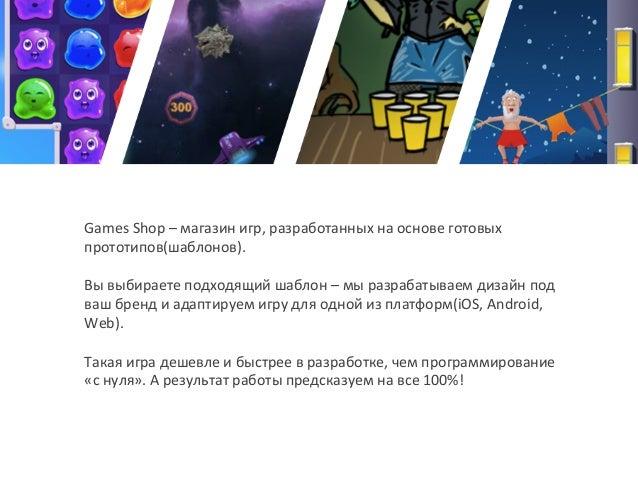 GamesShop–магазинигр,разработанныхнаосновеготовых прототипов(шаблонов).  Вывыбираетеподходящийшаблон–мыра...