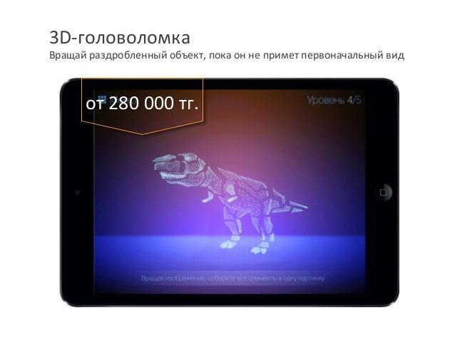 3D-головоломка Вращайраздробленныйобъект,покаоннеприметпервоначальныйвид  от280000тг.