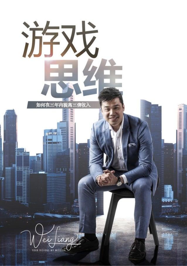 游 戏 思 维 1 Copyright: Wei Liang Published: July 2018 Publisher: Wei Liang The right of Wei Liang to be identified as authors...