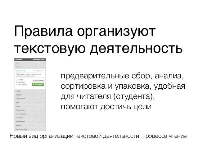 Новый вид организации текстовой деятельности, процесса чтения предварительные сбор, анализ, сортировка и упаковка, удобная...