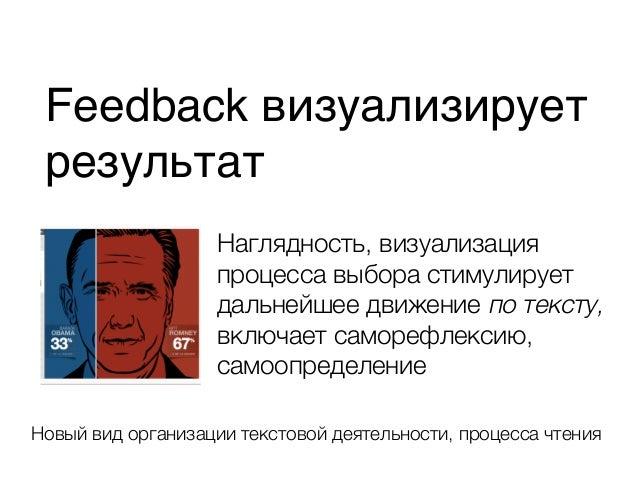 Feedback визуализирует результат Новый вид организации текстовой деятельности, процесса чтения Наглядность, визуализация п...