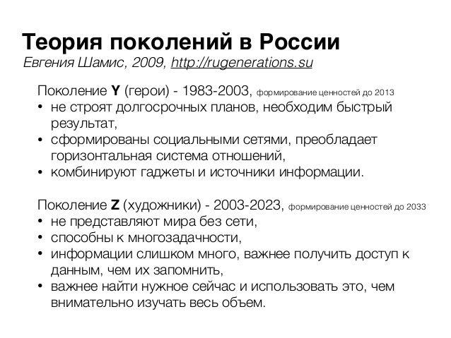 Теория поколений в России Поколение Y (герои) - 1983-2003, формирование ценностей до 2013 • не строят долгосрочных планов,...