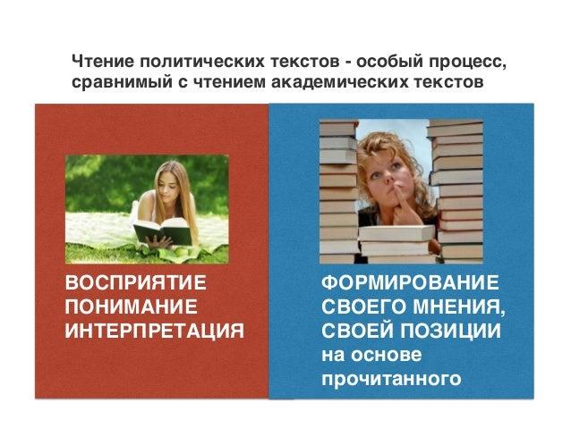 Чтение политических текстов - особый процесс, сравнимый с чтением академических текстов ВОСПРИЯТИЕ ПОНИМАНИЕ ИНТЕРПРЕТАЦ...
