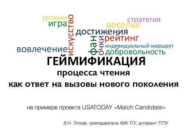 процесса чтения как ответ на вызовы нового поколения на примере проекта USATODAY «Match Candidate» В.Н. Титова, преподават...