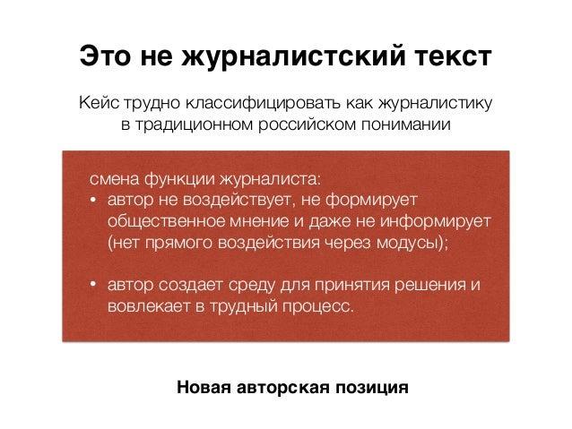 Это не журналистский текст смена функции журналиста: • автор не воздействует, не формирует общественное мнение и даже не и...
