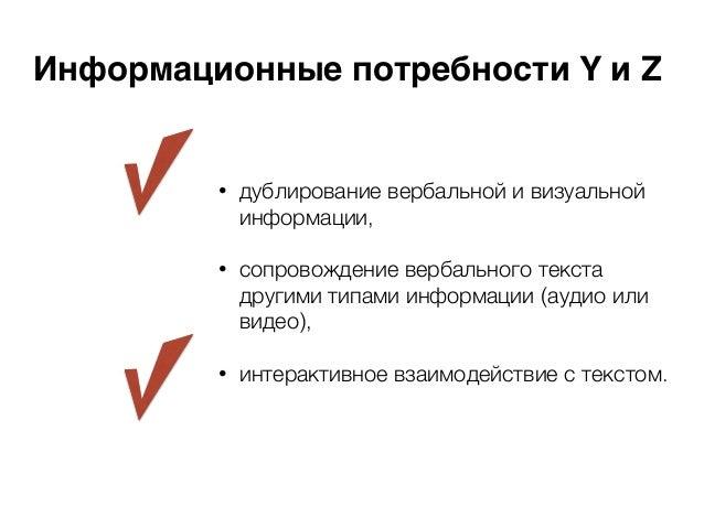 Информационные потребности Y и Z • дублирование вербальной и визуальной информации, • сопровождение вербального текста дру...
