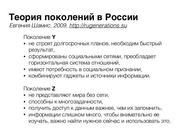 Теория поколений в России Поколение Y • не строят долгосрочных планов, необходим быстрый результат, • сформированы социаль...