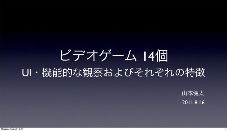 14                   UI                             2011.8.16Monday, August 15, 11                    1