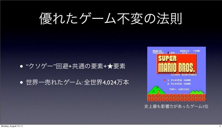 優れたビデオゲームに共通する不変の法則 Slide 2