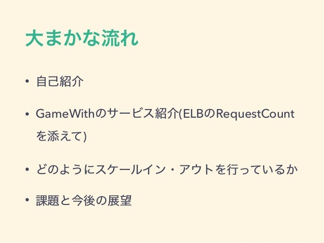 • • GameWith (ELB RequestCount ) • •