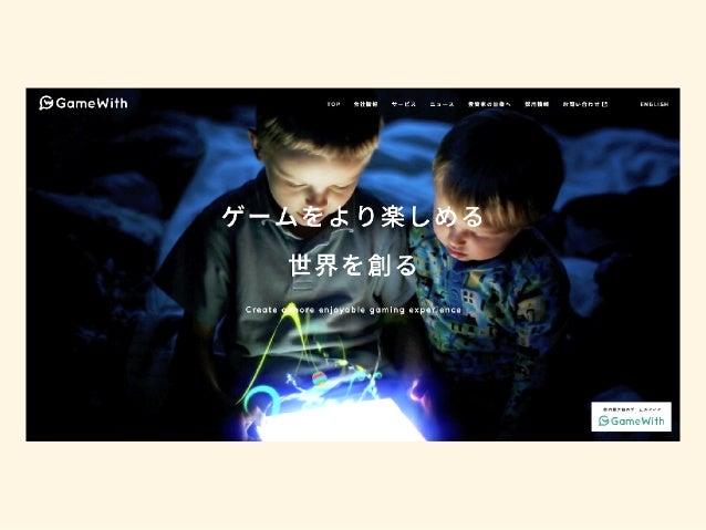 GameWithを支えるインフラ基盤 - スケールイン・アウト戦略編 -