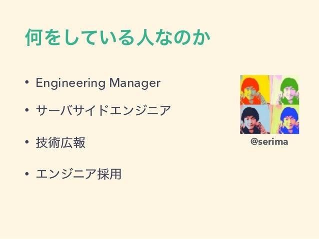 • Engineering Manager • • • @serima