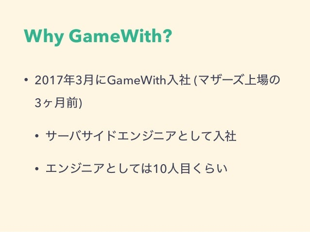 Why GameWith? • 2017 3 GameWith ( 3 ) • • 10
