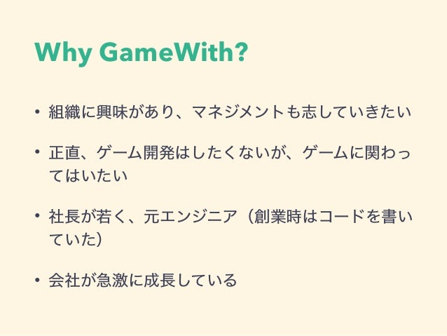 Why GameWith? • • • •