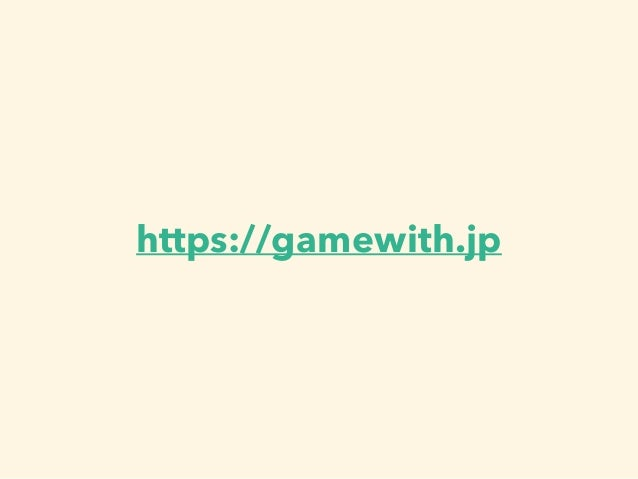 https://gamewith.jp