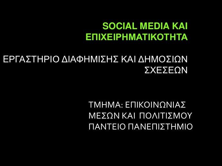 SOCIAL MEDIA KAI               EΠΙΧΕΙΡΗΜΑΤΙΚΟΤΗΤΑEΡΓΑΣΤΗΡΙΟ ΔΙΑΦΗΜΙΣΗΣ ΚΑΙ ΔΗΜΟΣΙΩΝ                           ΣΧΕΣΕΩΝ     ...