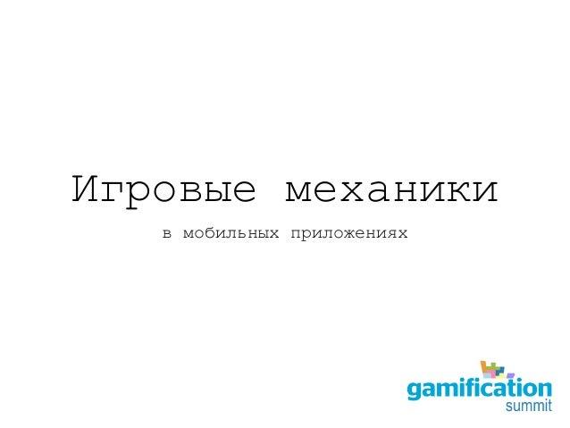 Игровые механики   в мобильных приложениях