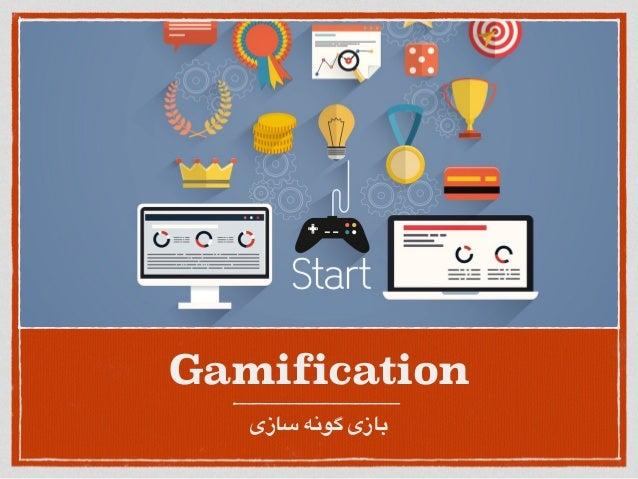 Gamification سازی گونه بازی
