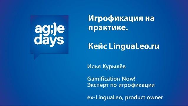 Илья Курылёв Gamification Now! Эксперт по игрофикации ex-LinguaLeo, product owner