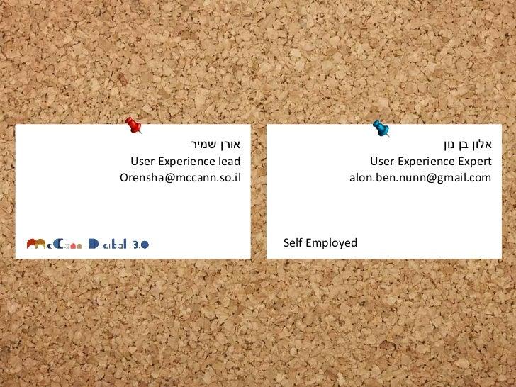 אורן שמיר                               אלון בן נון User Experience lead                  User Experience ExpertOrensh...