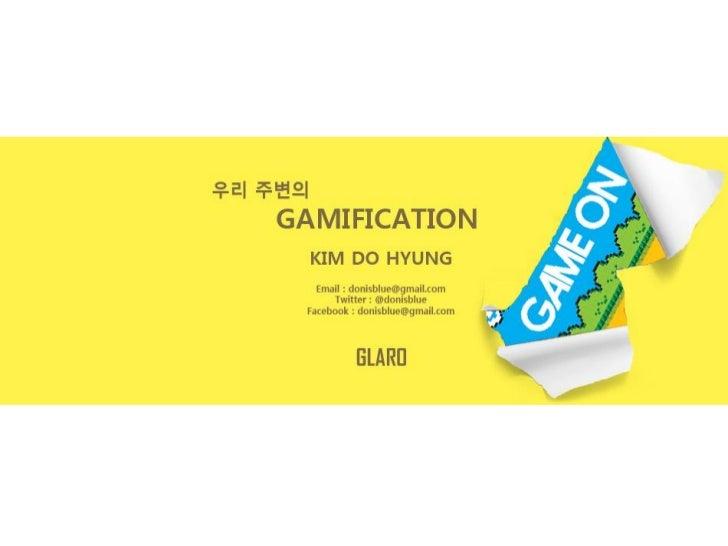 Gamification은                GAME MECHANICS