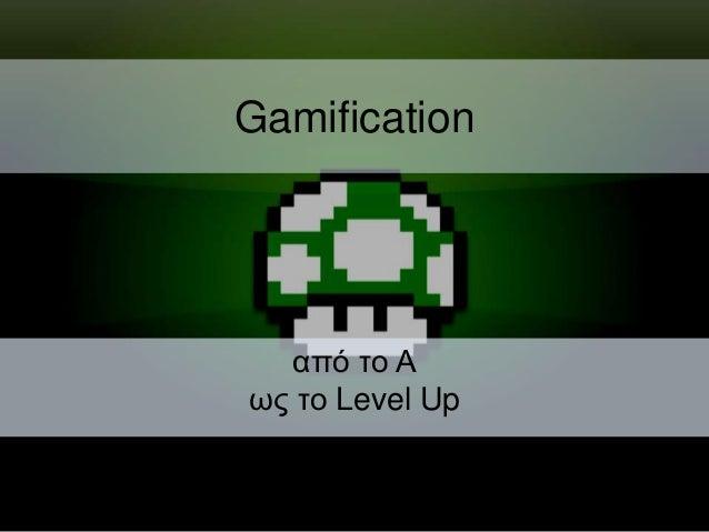 Gamification από το Α ως το Level Up