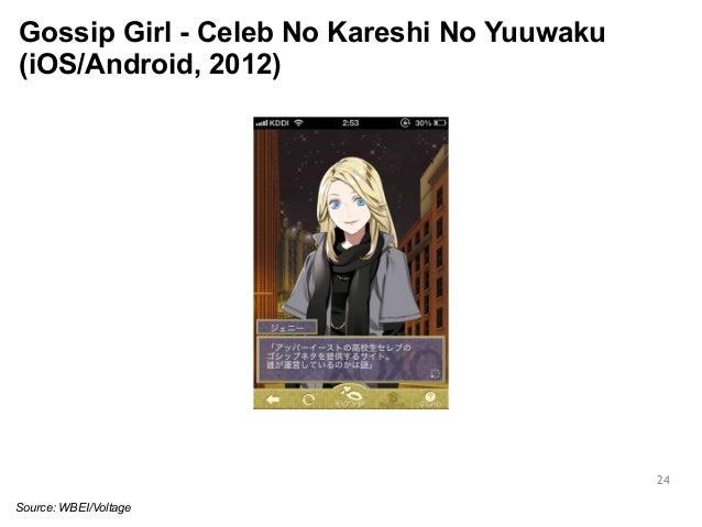 Gossip Girl - Celeb No Kareshi No Yuuwaku  (iOS/Android, 2012)  24  Source: WBEI/Voltage