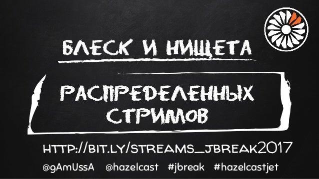 Áëåñê è íèùåòà ðàñïðåäåëåííûõ ñòðèìîâ @gAmUssA @hazelcast #jbreak #hazelcastjet http://bit.ly/streams_jbreak2017