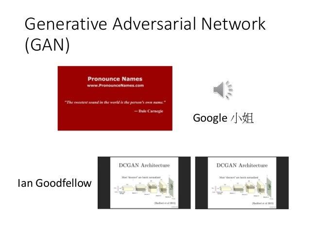 [系列活動] 一日搞懂生成式對抗網路 Slide 3